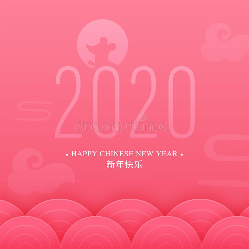 Happy Chinese New Year 2020 greeting card design with rat zodiac sign and paper cut circular wave on pink background. Happy Chinese New Year 2020 celebration stock images