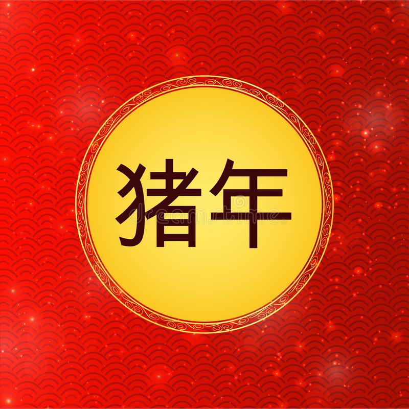 Happy Chinese New Year 2019. Chinese characters Greetings Card background vector illustration