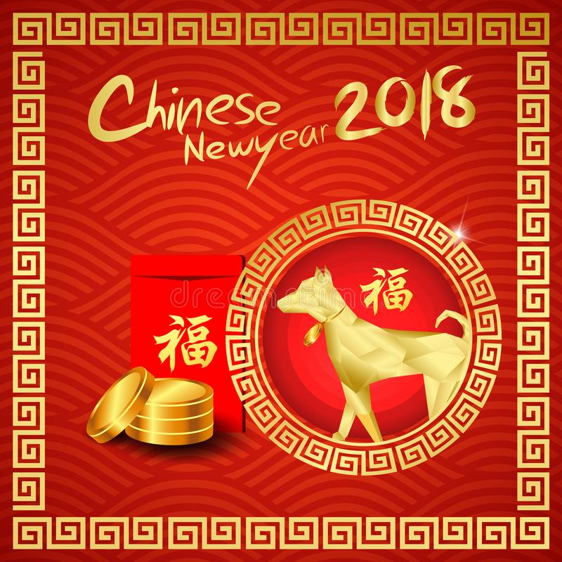 Happy Chinese New year 2018 with Chinese Symbol Calligraphy FU Text Symbol Good Fortune Prosperity, royalty free illustration