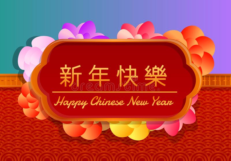 Happy chinese new year concept banner, cartoon style royalty free illustration