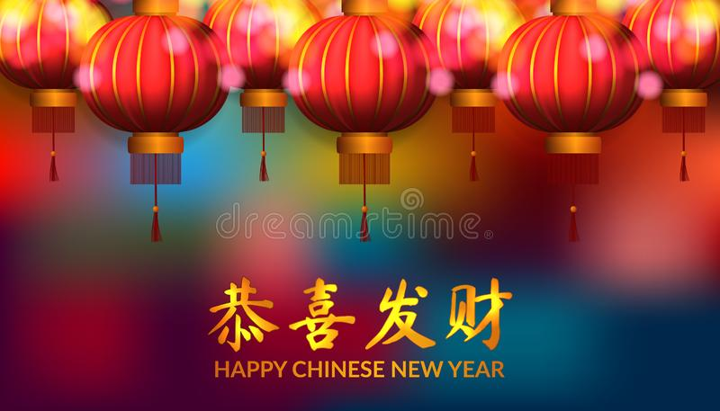 Happy chinese new year with 3D red lantern with bokeh colorful light night. Poster banner template. text translation = happy lunar new year royalty free illustration