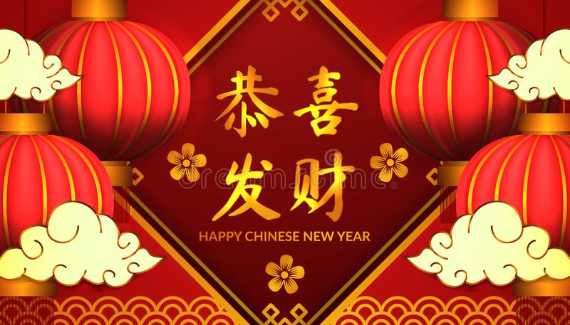 Happy chinese new year with 3D red lantern. golden tradition pattern. good fortune. Text translation = happy lunar new year royalty free stock image