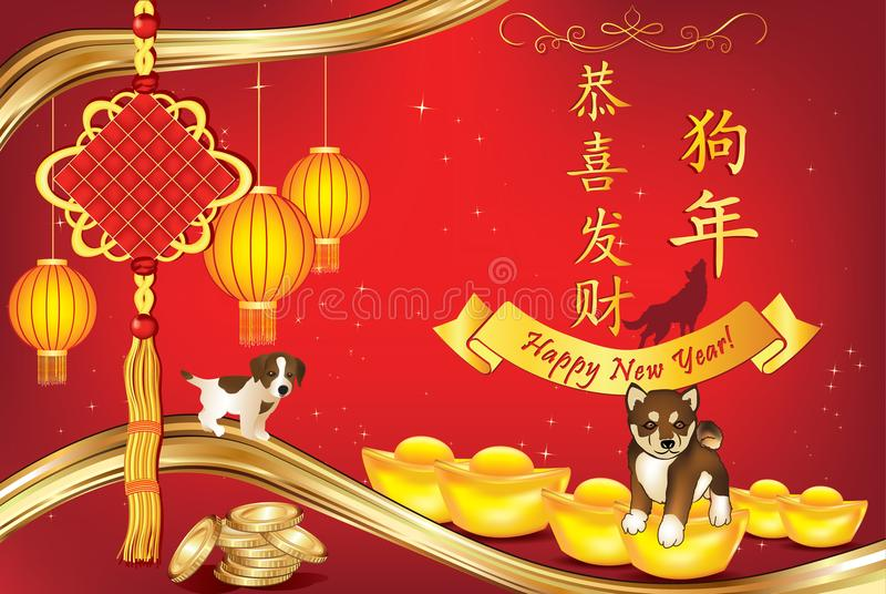 Happy chinese new year of the dog 2018 red envelope style greeting download happy chinese new year of the dog 2018 red envelope style greeting card with m4hsunfo
