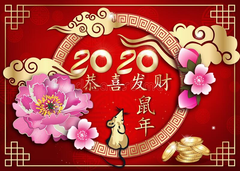 Happy Chinese New Year 2020. Floral greeting card with red background stock illustration