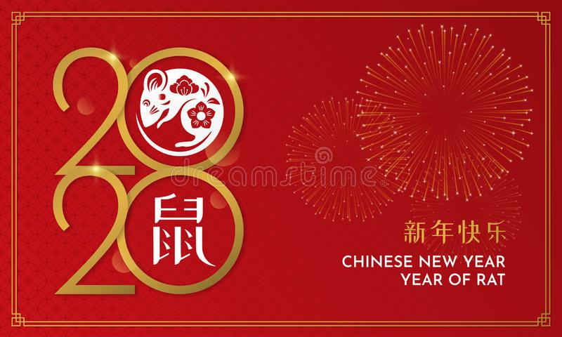 Happy Chinese New Year 2020 gold typography poster design with mouse vector illustration and fireworks explosion on red asian stock illustration
