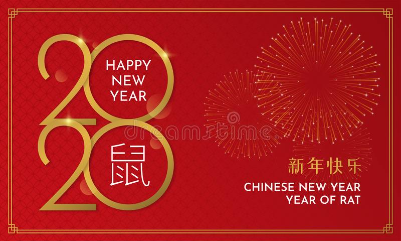 Happy Chinese New Year 2020 gold typography poster template design with red asian pattern background and fireworks vector stock illustration