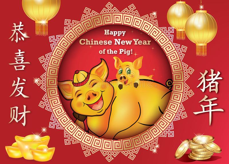 Happy Chinese New Year of the Pig 2019 - greeting card with traditional red background stock illustration