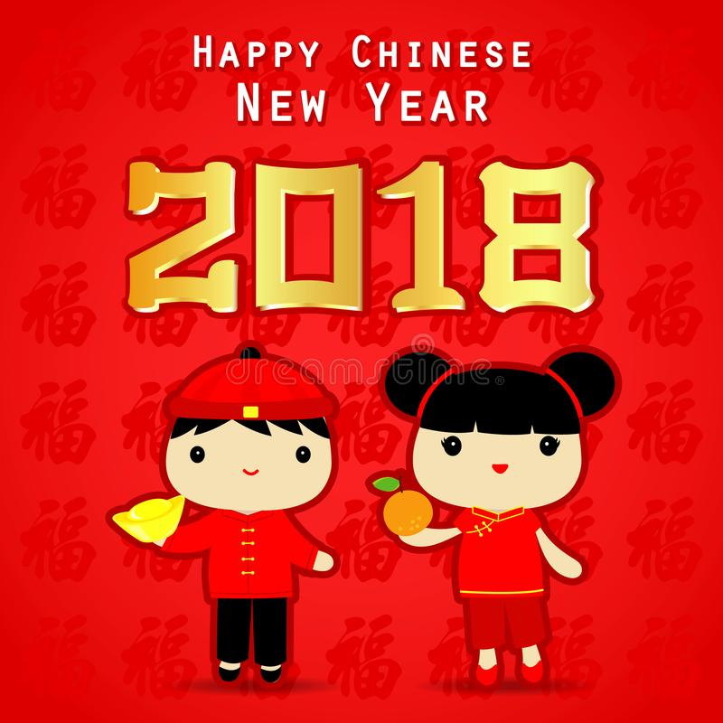 Happy chinese new year 2018 greeting card children cute kids cartoon download happy chinese new year 2018 greeting card children cute kids cartoon vector stock vector m4hsunfo