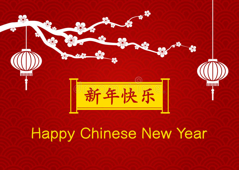 Happy Chinese New Year greeting card / display poster with lanterns & flowers stock images