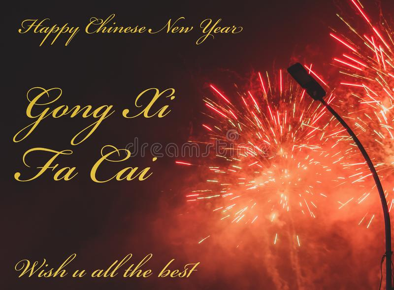 Happy chinese new year greeting card or template with yellow text and red firework royalty free stock photo
