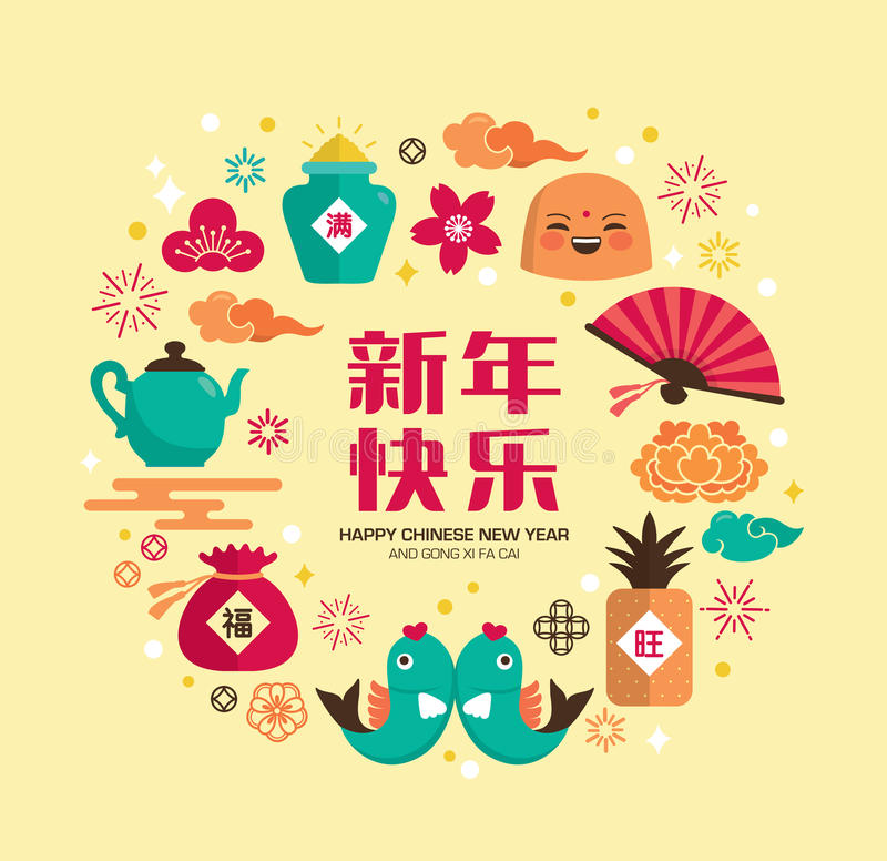 Happy Chinese New Year stock illustration