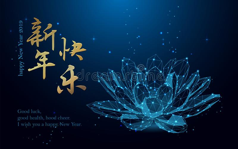 Happy chinese new year 2019 lotus sign form lines and triangles,connecting network on blue background. Translation: happy new year stock illustration