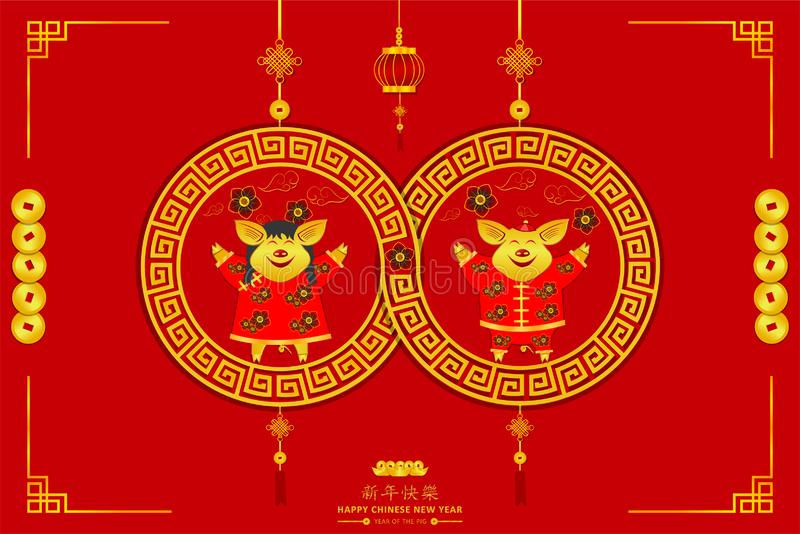 Happy chinese new year.male female piglet in circle sign.8 infinity unlimited lucky rich.Xin Nian Kual Le characters for CNY royalty free illustration