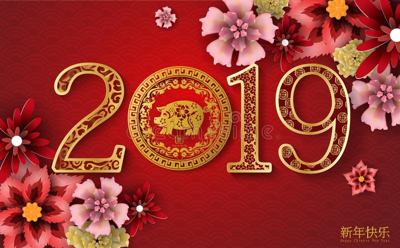 2019 Happy Chinese New Year of the Pig Characters mean vector de. Sign for your Greetings Card, Flyers, Invitation, Posters, Brochure, Banners, Calendar,Rich royalty free illustration