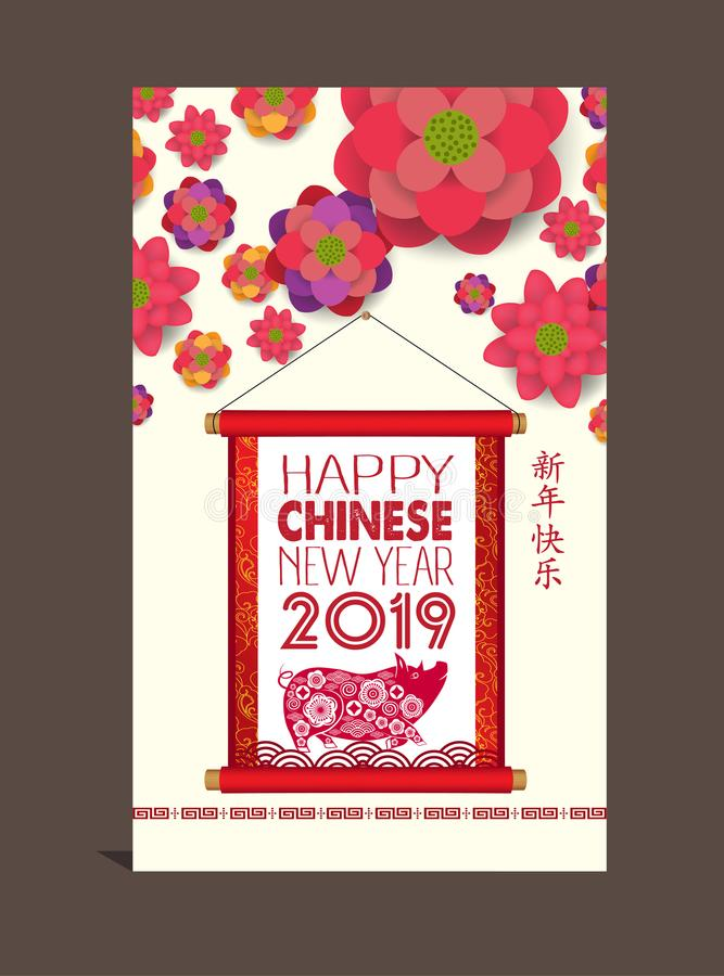 Happy Chinese New Year 2019 year of the pig. Chinese characters mean Happy New Year, wealthy, Zodiac sign for greetings card, flye royalty free illustration