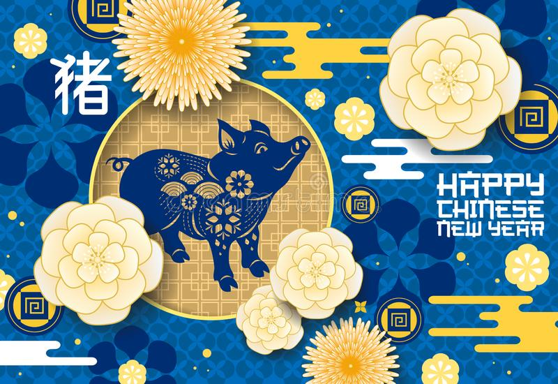 Happy Chinese New Year poster with pig and flowers. Chinese New Year pig holiday poster. Chinese zodiac with origami flowers and hieroglyphs and coins for luck stock illustration