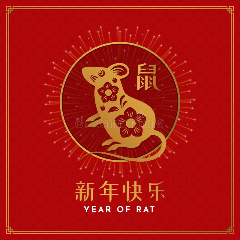 Happy Chinese New Year Poster template design with decorative mouse vector illustration on circle ring frame and fireworks stock illustration