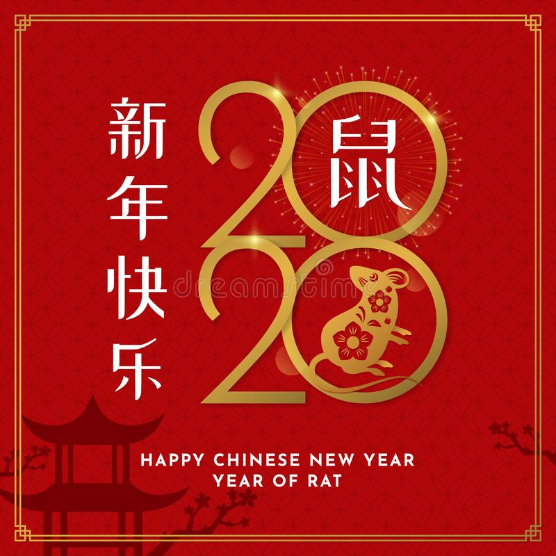 Happy Chinese New Year 2020 poster template design with decorative mouse vector illustration on red asian pattern background. vector illustration