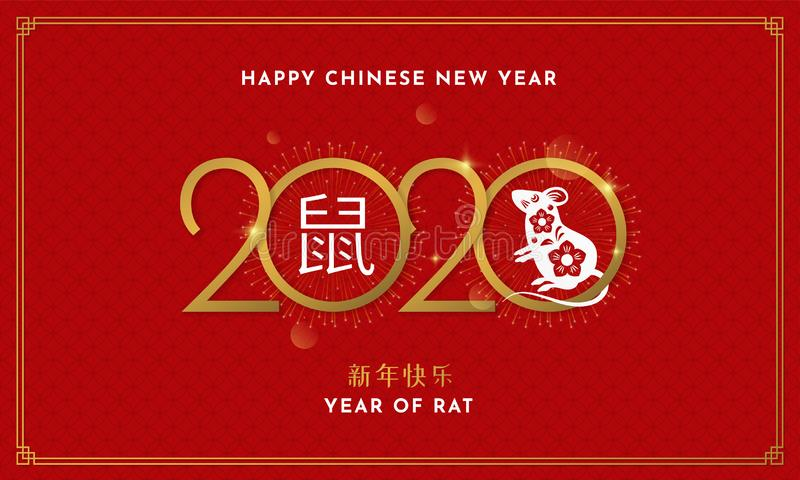 Happy Chinese New Year 2020 poster template design with mouse symbol vector illustration on red asian pattern background. royalty free illustration