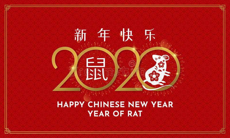 Happy Chinese New Year 2020 poster template design with mouse vector illustration on circle frame and red asian pattern background vector illustration