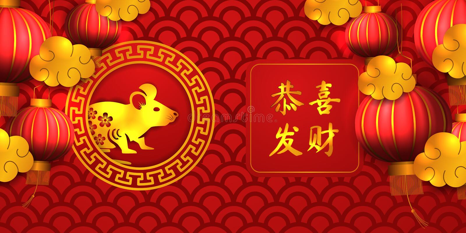 Happy chinese new year. 2020 year of rat or mouse. golden cloud, red lantern with red ornament background royalty free illustration