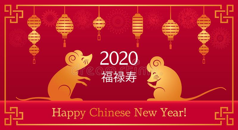 Happy chinese new year. the rat is a symbol of 2020 new year. banner poster, greeting cards. fireworks, rat, lantern royalty free illustration