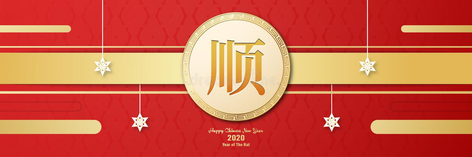 Happy Chinese new year 2020, year of the rat. Template design for cover, invitation, poster, flyer, premium packaging. Vector stock illustration