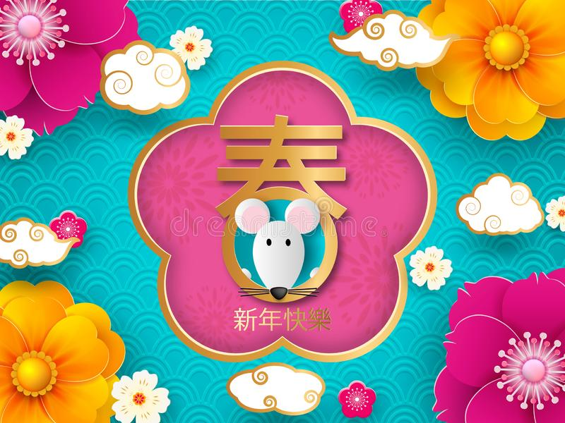 Happy chinese new year 2020 Rat zodiac sign,flower and asian elements with gold paper cut art craft style on color Background for royalty free illustration