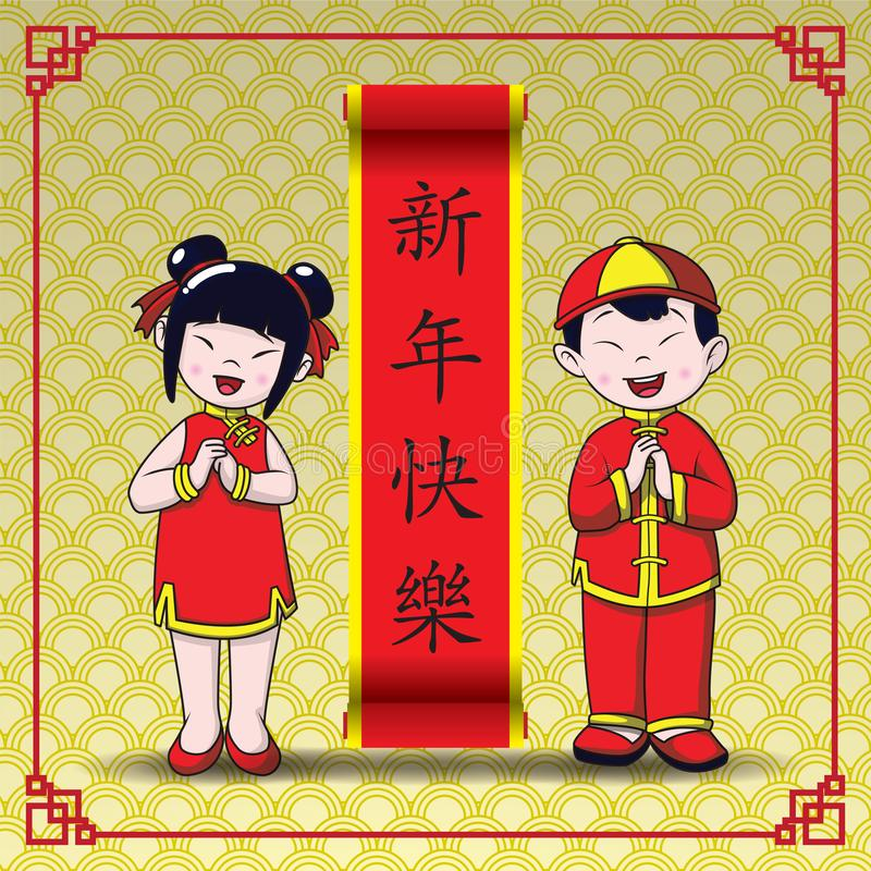 Happy Chinese new year on red board translation: happy new year, happy boy and girl standing , Cartoon Style stock images