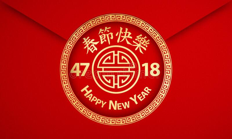 Happy Chinese New Year 4718 red packlet design with Hanzi symbols on red and gold foil background royalty free illustration