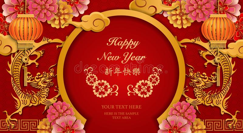 Happy Chinese new year retro gold relief flower lantern dragon c. Loud and round door frame. Chinese Translation : Happy new year stock illustration