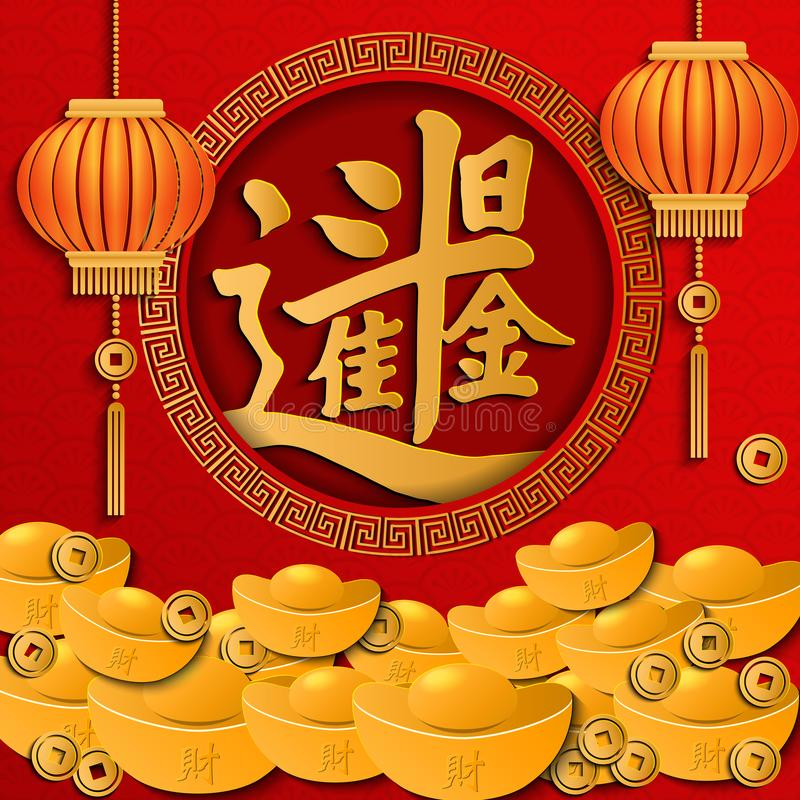 Happy Chinese new year retro gold relief golden ingot, old coin stock illustration