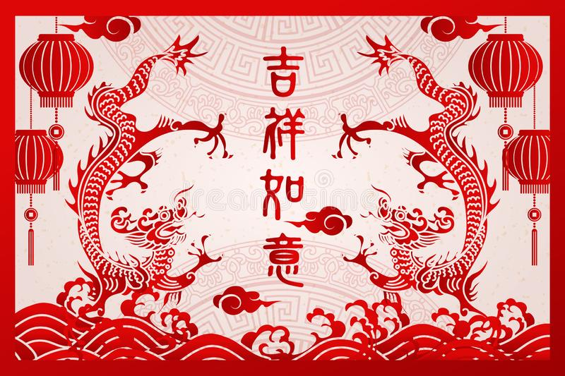 Happy Chinese new year retro red traditional frame dragon lantern wave and cloud stock illustration