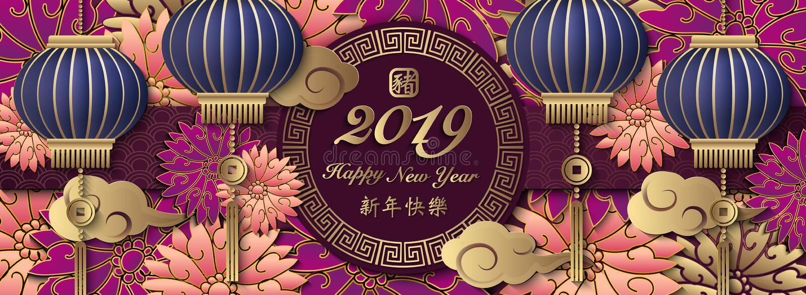 Happy Chinese 2019 new year retro relief art flower cloud lantern and round lattice frame. Idea for greeting card, web banner design. Chinese Translation : Pig vector illustration