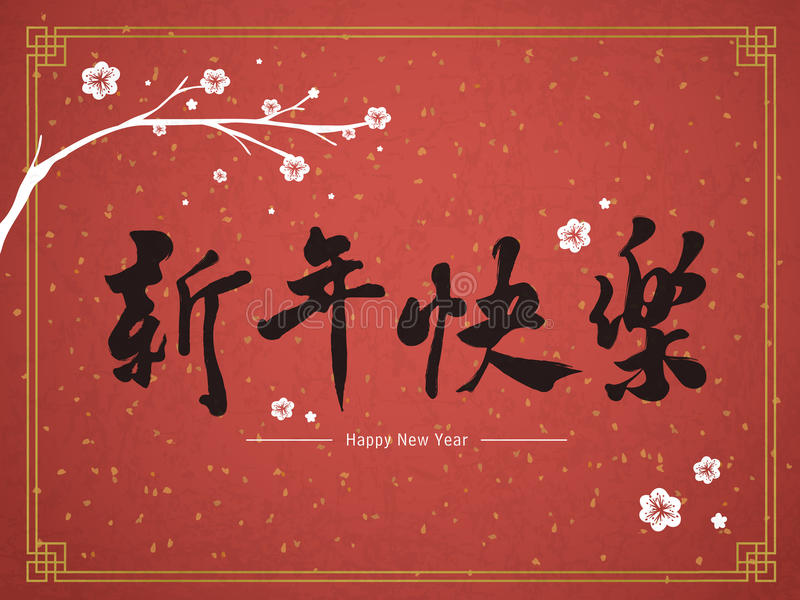 happy chinese new year in traditional chinese words stock