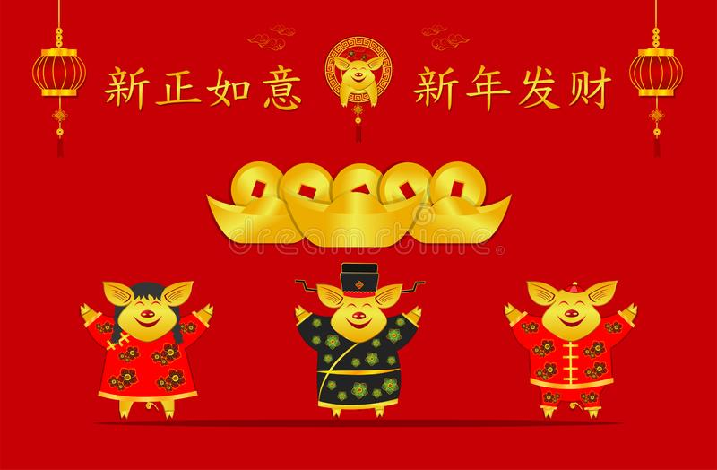 Happy chinese new year. XinZheng Ruyi XinNian Facai characters for CNY festival wished you all the best pig zodiac.male and female stock illustration