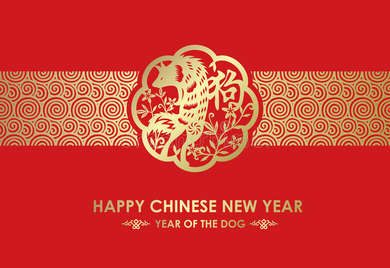 Happy Chinese new year and year of dog card with gold dogs in flower circle and gold ribbon texture on red background vector stock illustration