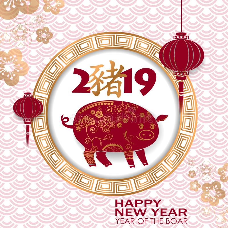 Happy Chinese New Year 2019 year of the pig card. Vector illustration vector illustration