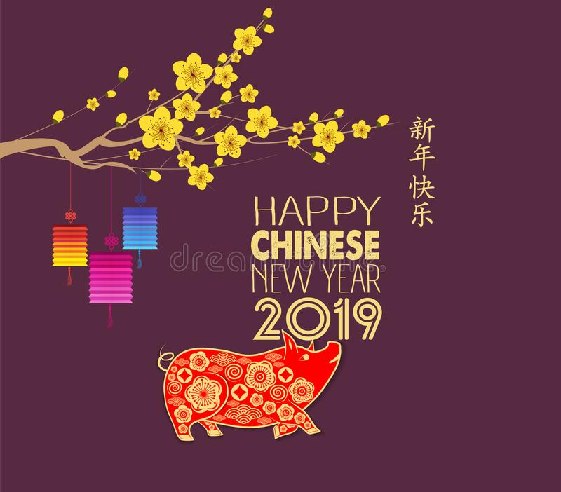 Happy Chinese New Year 2019 year of the pig. Chinese characters mean Happy New Year, wealthy, Zodiac sign for greetings card, flye vector illustration