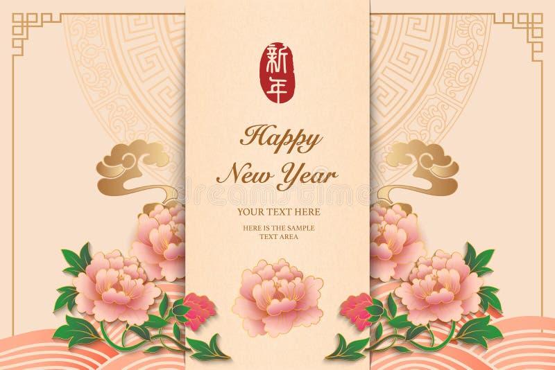 2020 Happy Chinesisch neues Jahr der Retro-eleganten Relief Laterne Blume und goldene Spiralkurve Wolke Übersetzung ins Chinesisc lizenzfreie abbildung