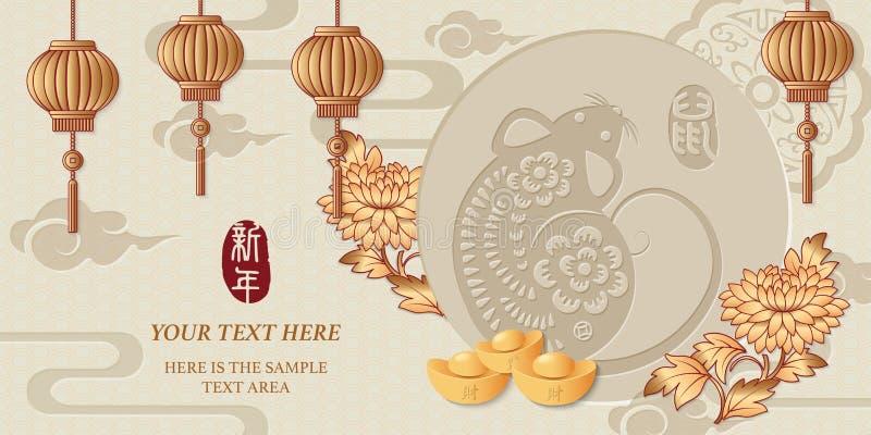 2020 Happy Chinesisch neues Jahr der Retro-eleganten Relief Laternenblumenrat und Goldbarren Übersetzung ins Chinesische: Rat und lizenzfreie abbildung