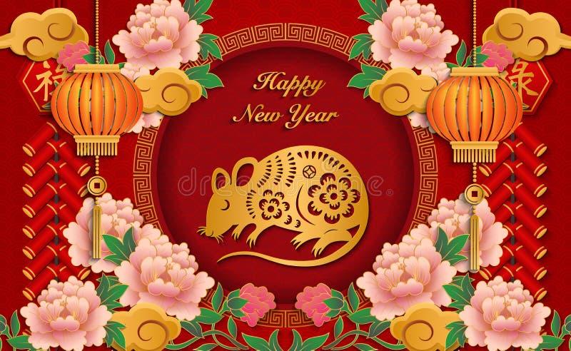 2020 Happy Chinesisch neues Jahr der Retro-Goldrelief Blütenblume Laterne Ratte Wolkenficker und Gitterrennrahmen Chinesisch stock abbildung