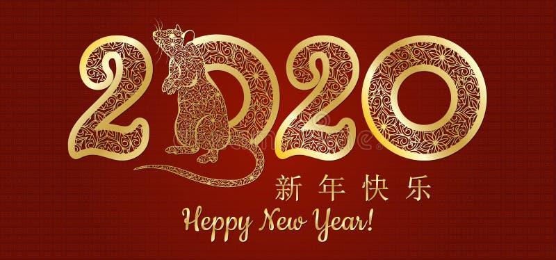 Happy Chinesisch Neujahr 2020 Jahr der Ratte, chinesische Schriftzeichen bedeuten glückliches neues Jahr, wohlhabend Mondjahr 202 vektor abbildung
