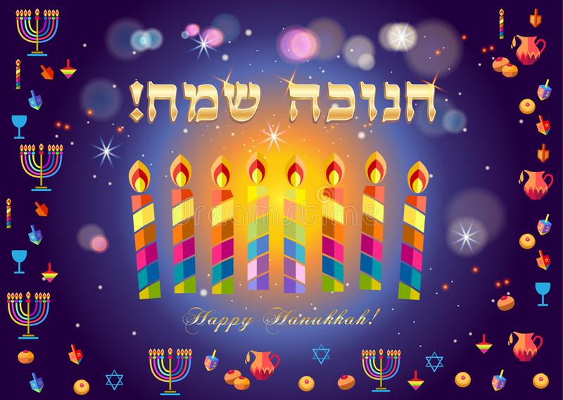 Happy Hanukkah Holiday Festival of lights. Greeting poster with donuts - traditional cake, dreidel spinning top, candles with fire flame, candelabrum, bokeh royalty free illustration