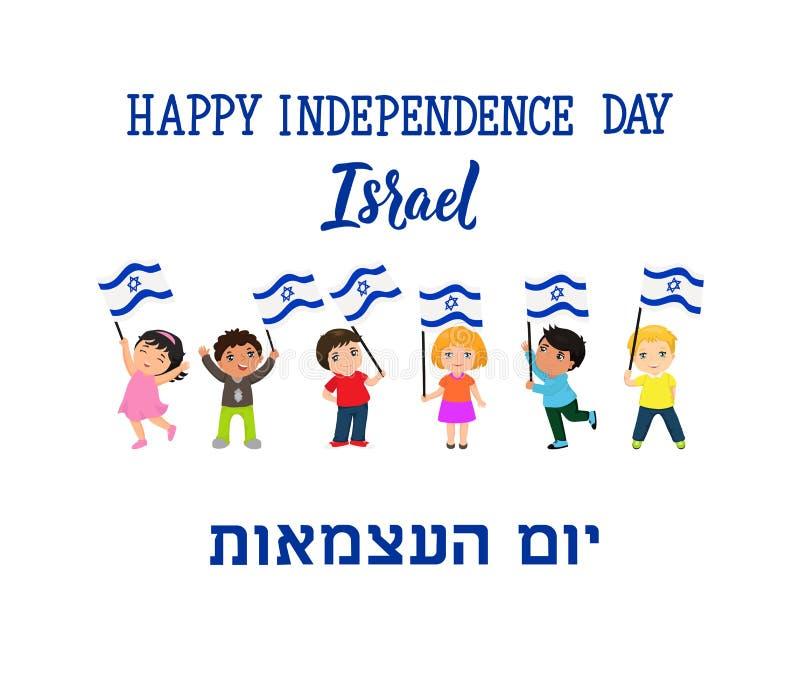 Happy independence day of Israel. Vector illustration. kids logo. Text in Hebrew - Happy Independence. Happy independence day of Israel. kids logo. Modern design vector illustration