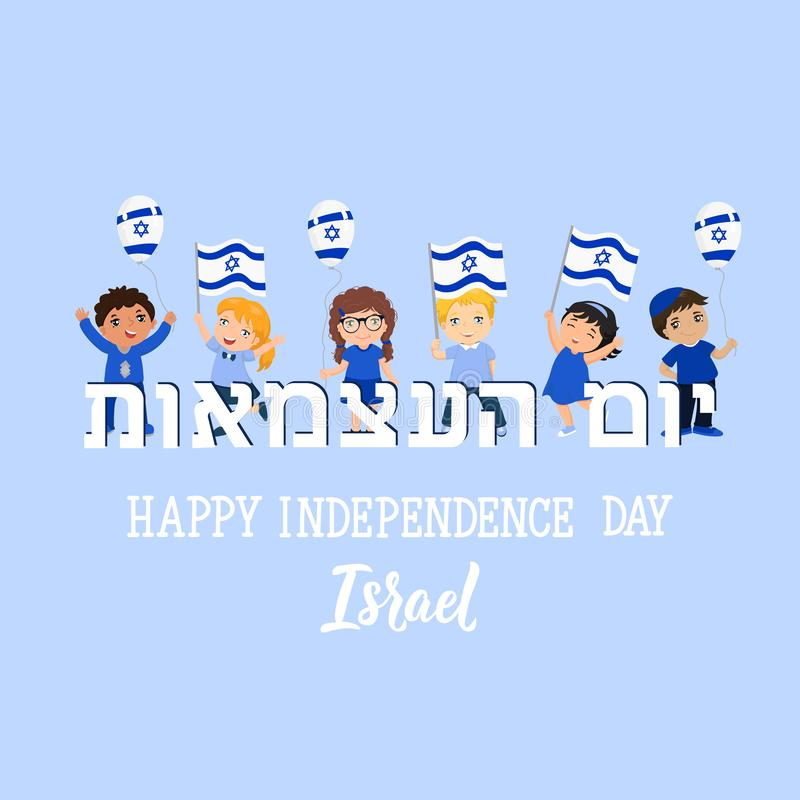 Happy independence day of Israel. Vector illustration. kids logo. Text in Hebrew - Happy Independence. Happy independence day of Israel. kids logo. Modern design stock illustration