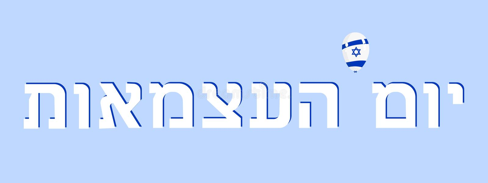 Happy independence day of Israel. Vector illustration. Text in Hebrew - Happy Independence. Happy independence day of Israel. Modern design template with hand stock illustration