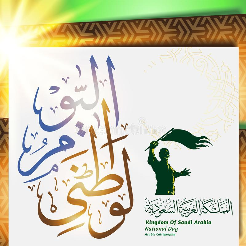 Happy Independence Saudi Arabia National Day Calligraphy stock images