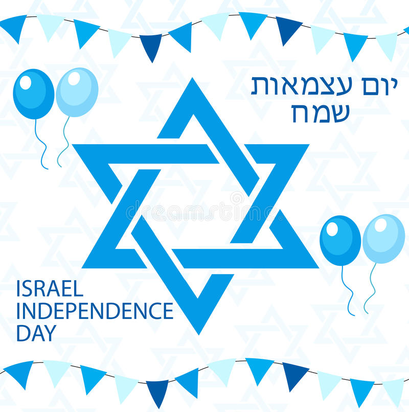 Happy Israel Independence Day greeting card, poster, flyer, invitation with the national colors and star, garland, flag royalty free illustration