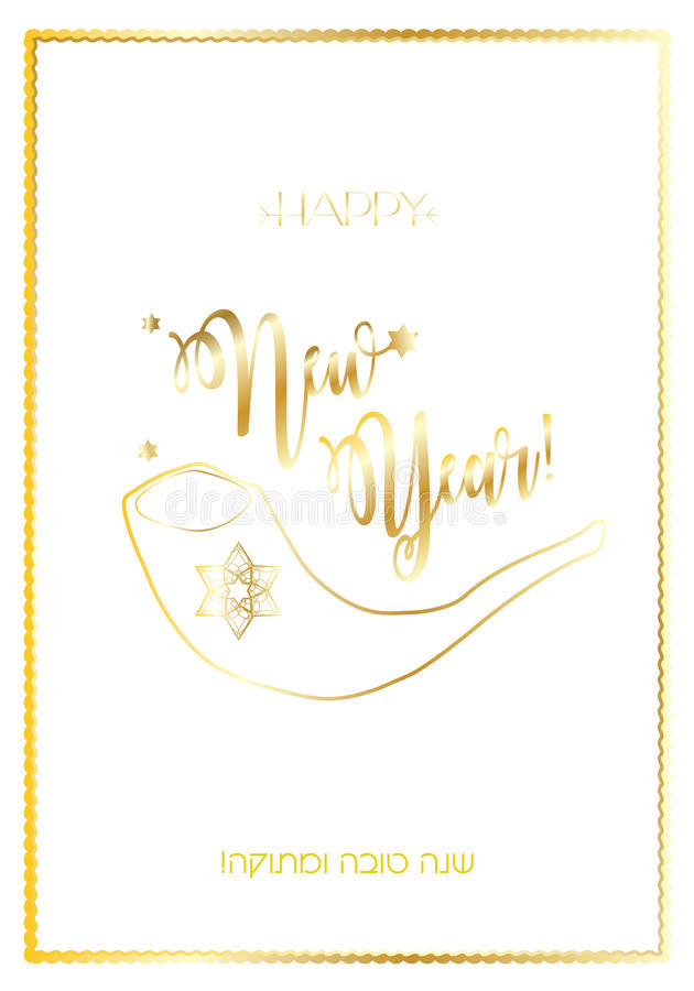 Happy Jewish New Year card. Happy New Year! Rosh Hashanah greeting card - Jewish New Year. Text Shana Tova! on Hebrew - Have a sweet year. Lettering, shofar royalty free illustration